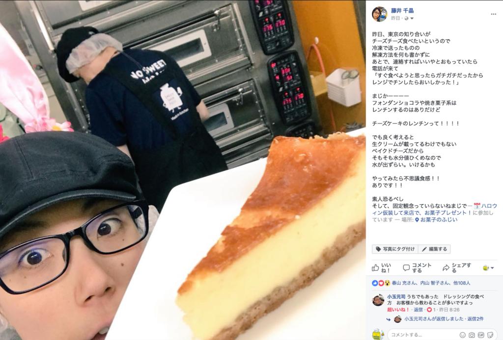 藤井さんのFB画像