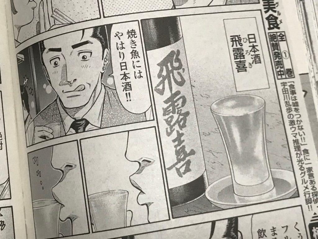 日本酒「飛露喜」