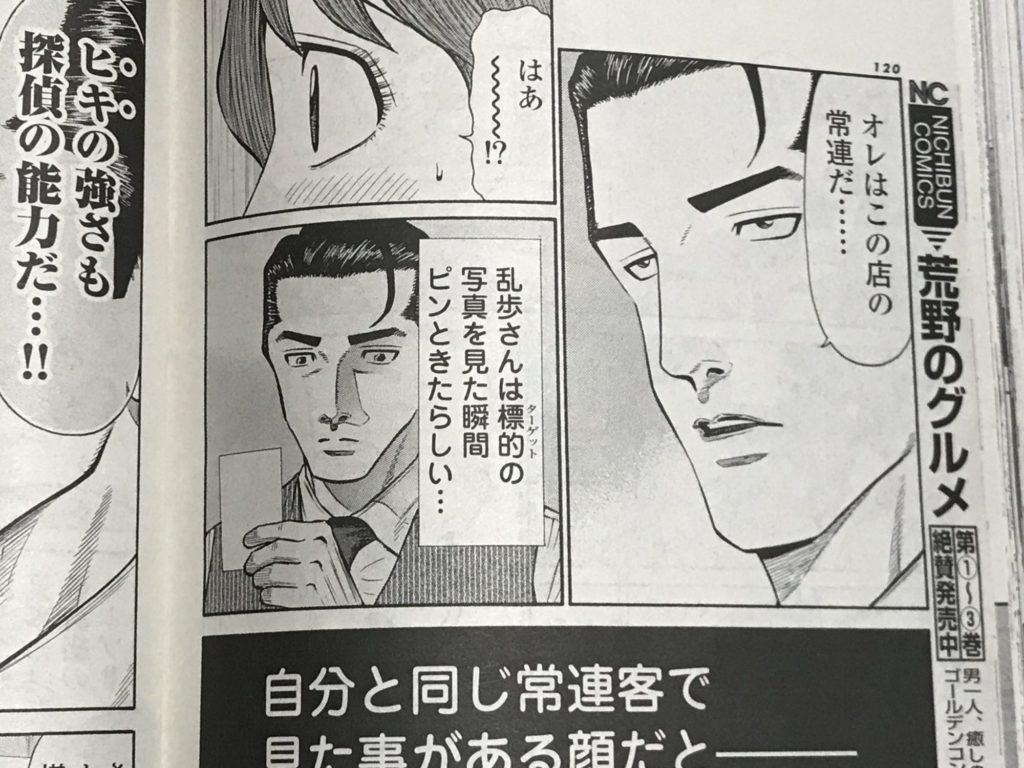 宇田川乱歩の顔のアップ