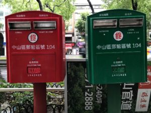 台湾のポスト