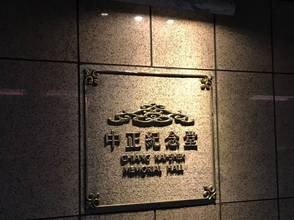 中正記念堂駅