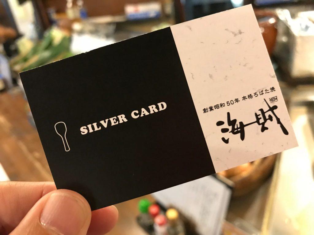 会員カードシルバー