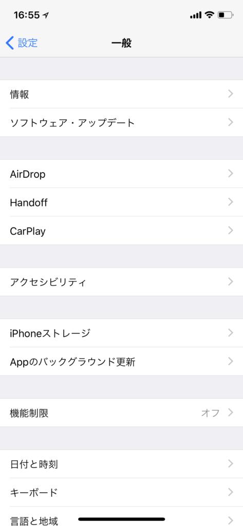 iPhone、ios11の設定画面