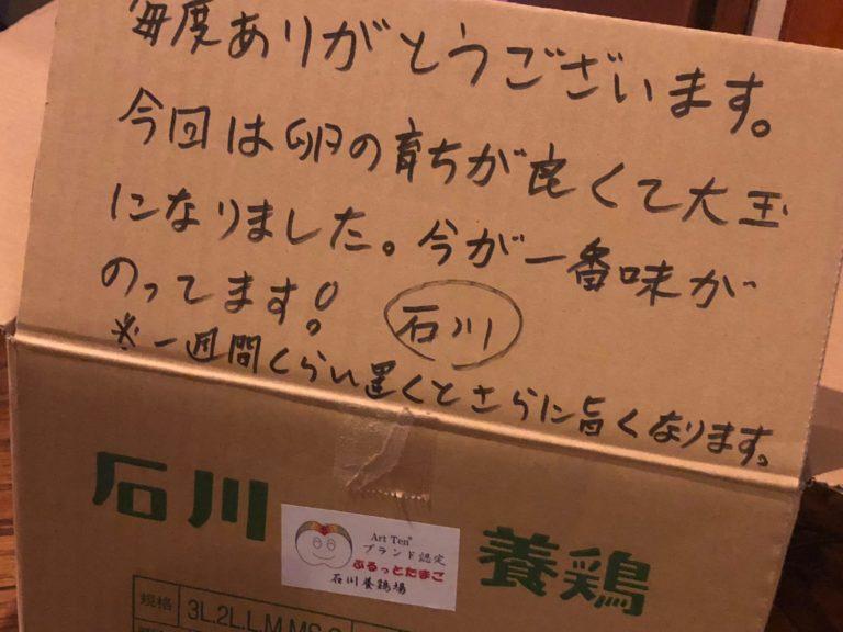 石川養鶏場の玉子