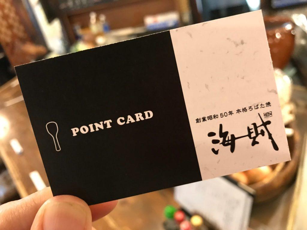 会員カードレギュラー