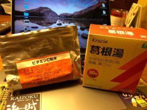 葛根湯とビタミンC