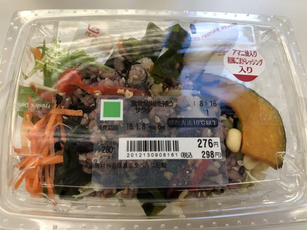 ファミリーマートのサラダ
