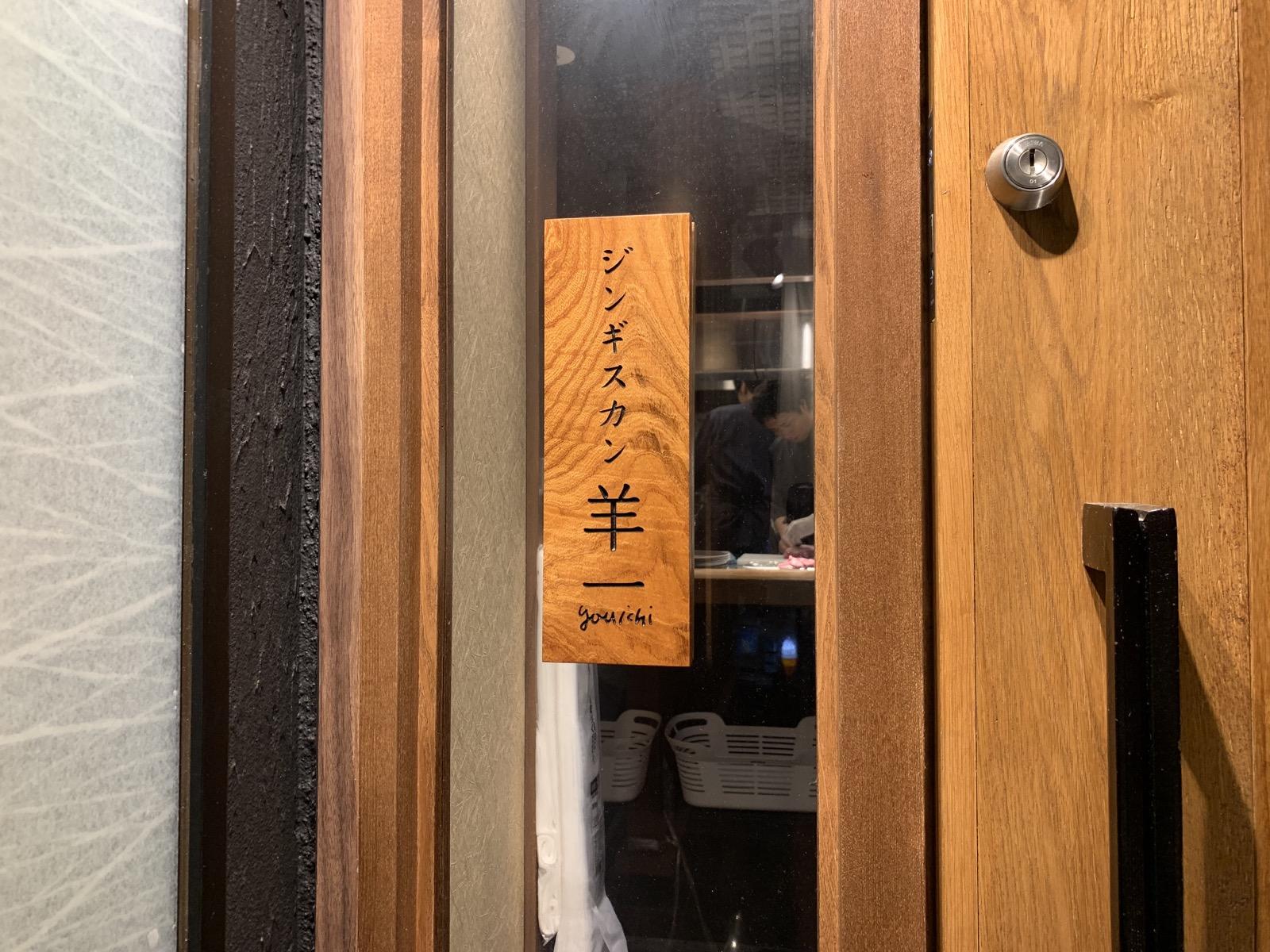 ジンギスカン洋一の玄関表札